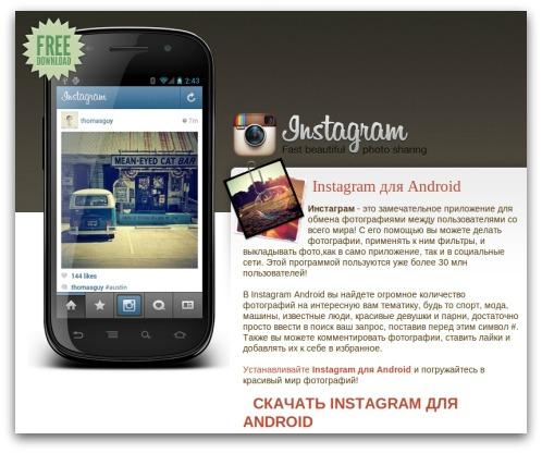 Attention une fausse version d'Instagram circule sur Android