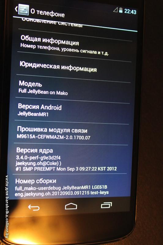 Les photos du prochain Google Nexus ont fuité - Android Jelly Bean disponible sur le LG Optimus G Nexus
