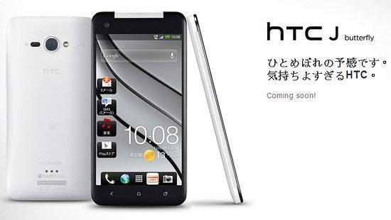 HTC confirme un événement le 19 février à Londres et à New York avec une présentation du HTC M7 - HTC J Butterfly