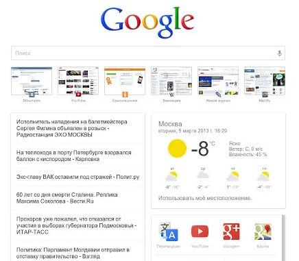 Un exemple de l'intégration possible de Google Now sur votre page d'accueil
