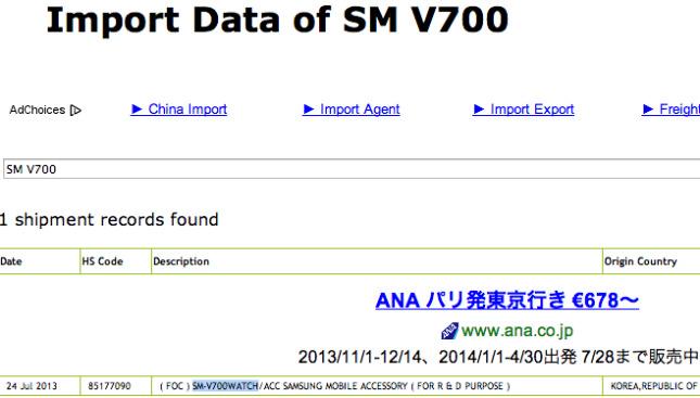 La SmartWatch de Samsung apparaît en ligne comme la SM-V700