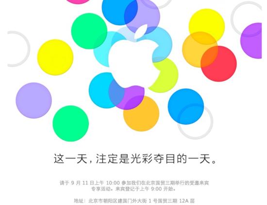 Apple envoie une invitation séparée à la presse chinoise pour le 11 septembre à Pékin