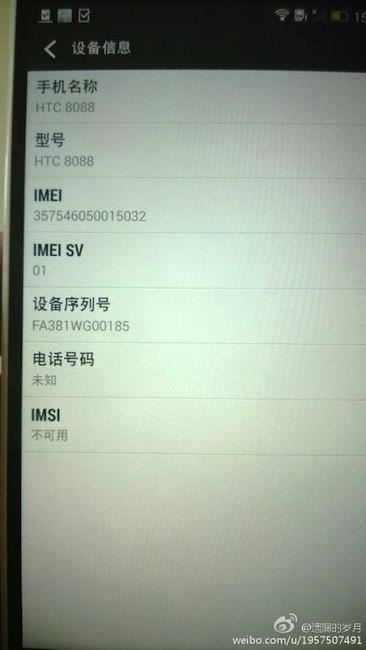 Le about du One Max laisse sous-entendre le HTC 8088