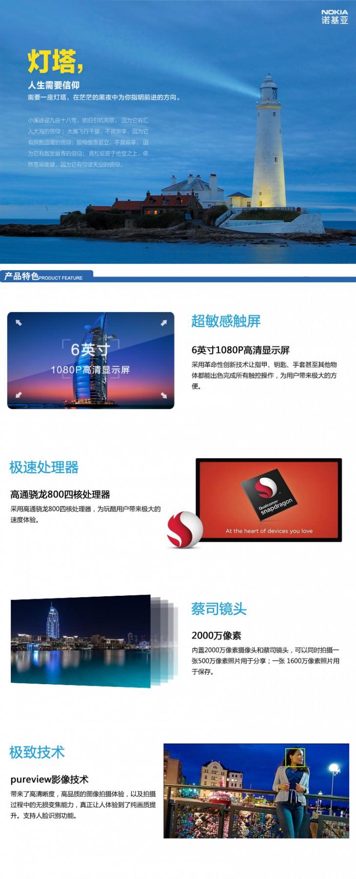 La boutique officielle chinoise Tmall de Nokia dévoile par erreur le Lumia 1520
