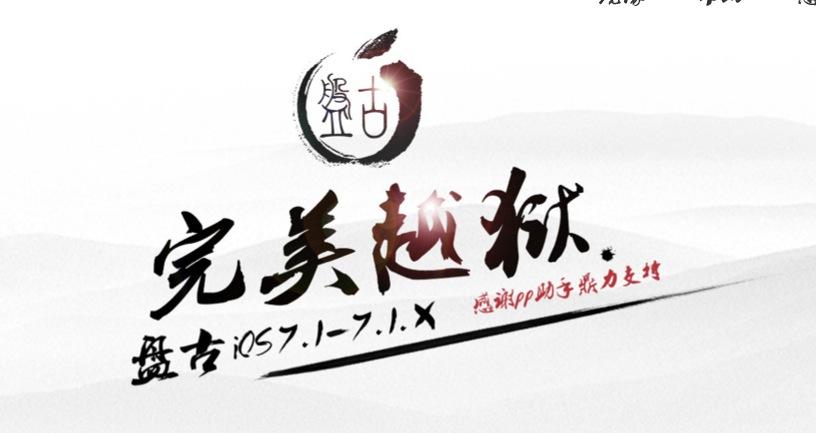 iOS 7.1.1 : le jealbreak est désormais possible