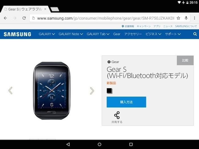 Samsung lance une version WiFi-seul de sa smartwatch Gear S
