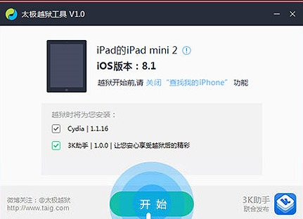 iOS 8.2 : le jailbreak confirmé avant sa sortie, et valide pour iOS 8.1.1