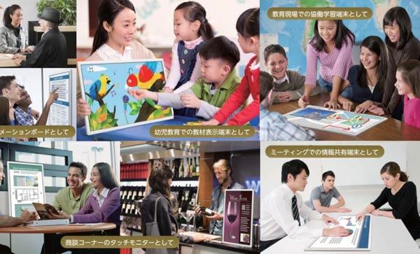 Toshiba Shared Board : idéal dans pleins de situations