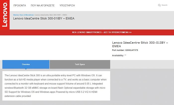 Lenovo IdeaCentre Stick 300 : un nouveau PC sous la forme d'une clé