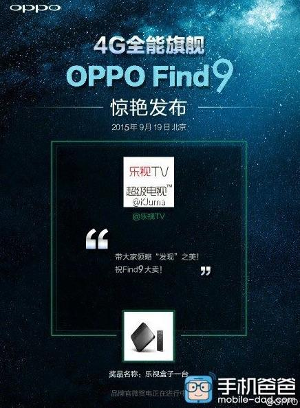 Oppo Find 9 : un événement le 19 septembre